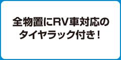 全物置にRV車対応のタイヤラック付き!