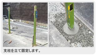 支柱を立て固定します。
