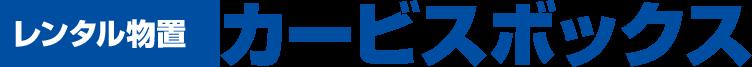 レンタル倉庫 カービスボックス